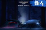 阿斯顿·马丁全新Vantage 21日首发/直降32.8万