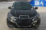 东风日产首款纯电动车 外观酷似全新轩逸/4月首发