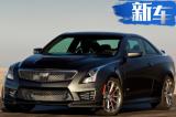 凯迪拉克推新款ATS轿跑车型 外观运动/3.8秒破百
