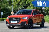 刘亦功:奥迪Q2L将推纯电动版车型 明年上市