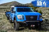 日产推出Titan特别版 5.6L汽油V8动力/534 N•m