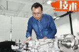 自主研发媲美合资主流 奔腾技术大咖揭秘T77动力黑科技!