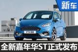 福特推新嘉年华ST 首搭小排量三缸引擎