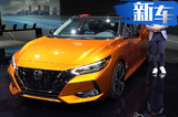 日产新款轩逸首次亮相 搭2.0L发动机/配独立悬架