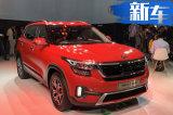 起亚全新SUV开始预定 1.6T动力与大众T-roc同级