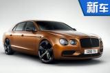 宾利飞驰V8 S特别版明日首发 个性化订制升级