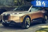 """宝马新大型电动SUV 命名""""iX""""/续航可达525km"""