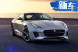 捷豹F-TYPE增2.0T小排量发动机车型 售价下降