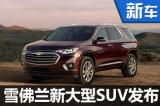 雪佛兰发布全新大型SUV 比奔驰GLS还长