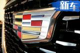 凯迪拉克XT6大SUV进店实拍 推6座布局PK宝马X5