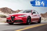 阿尔法·罗密欧Giulia碳纤维版开卖 售34.98万起