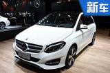 奔驰B级将推出新款车型 换搭7速自动变速箱