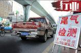 禁售国五国六a轻型车!上海7月1日起实施国六b