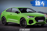 奥迪全新RS Q3双门版曝光!搭2.5T/个性外观设计