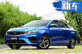 吉利缤瑞全新轿车-核心配置曝光 8月5日开启预售