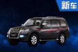 三菱新帕杰罗将于8月25日上市 18项配置升级