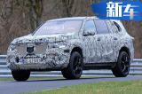 奔驰全新GLS全尺寸SUV 尺寸增加/下半年亮相