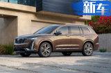 亚博玩法全新6座SUV有望国产 尺寸超过路虎揽胜