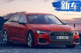 奥迪全新S6/S7官图曝光!售51万起/换3.0T引擎