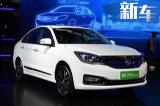 风神新一代纯电轿车 续航达508公里 明年初开售