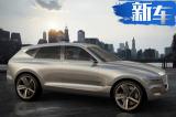 现代豪华品牌捷恩斯将入华 推四款SUV车型