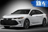 """一汽丰田推国产版""""雷克萨斯ES"""" 明天开启预售"""