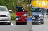 10万级家轿怎么选?懂不懂车选这3款准没错!