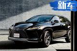 雷克萨斯新款RX正式上市!尺寸大涨/竞争奔驰GLE