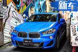 宝马X2新车型开卖!配置升级-增加全景天窗