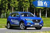 名爵HS全新SUV正式开卖 售11.98-18.98万元