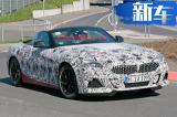 宝马将推换代Z4跑车 两种车身设计风格/年底亮相