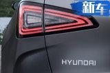 现代推全新氢燃料SUV 续航700公里/售价58万起