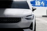 Polestar 2中国上市29.8万起 最便宜豪华电动车
