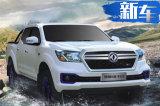 郑州日产锐骐皮卡系列电动版发布,7月17日上市
