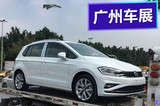 2018广州车展探馆:一汽大众新款高尔夫·嘉旅