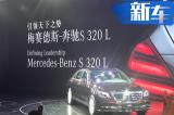 奔驰新款S级轿车正式开卖 售价86.38-140.88万