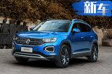 中高级SUV新爆款!一汽-大众探岳10月22日开卖