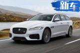 捷豹XF旅行版明年初到店 售价49.8-72.8万元