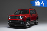 Jeep新款自由侠实车曝光!增搭混合动力引擎