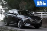 马自达大七座SUV-CX-9实车曝光 首搭2.5T引擎