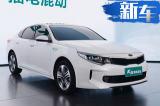 东风悦达起亚插混K5价格曝光 补贴后或17万-20万