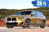 华晨宝马X2减配-取消四驱车型 售价大幅降低