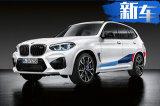 宝马X3/X4特别版曝光 外观升级/竞争奔驰GLC