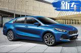 起亚将在华推13款全新电动车 K3混动版下月开卖