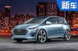 奧迪推新微型自動駕駛電動車 大眾Up同平臺