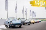 爱车人的DreamCar 体验保时捷70周年尽享跑车日