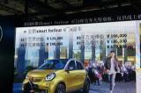 北京车展上市:smart forfour售13.5万起