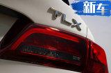 讴歌新款TLX售22万元起 增专属车漆/配3.5L+四驱