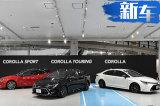 丰田卡罗拉旅行版上市!三种动力可选/pk朗逸