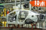 揭秘郑州工厂 看荣威i5如何在6400吨压力下诞生